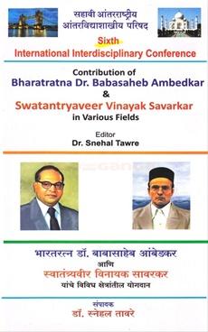 Bharatratna Dr. Babasaheb Ambedkar Ani Swatantryaveer Vinayak Savarkar Yanche Vividh Kshetrantil Yogdan