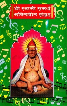 Shri Swami Samarth Bhaktigeet Sangrah