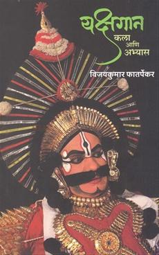 Yakshgaan Kala Ani Abhyas