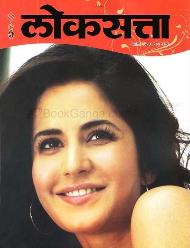 लोकसत्ता (२०१२)