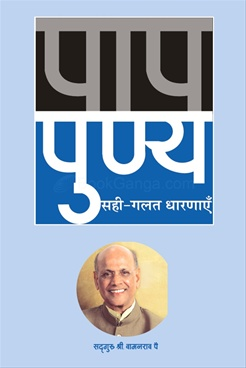 Pap - Puny Sahi - Galat Dharanaye