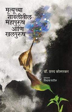 Mrutryuchya Sawalitil Mahapurush Ani Khalpurush