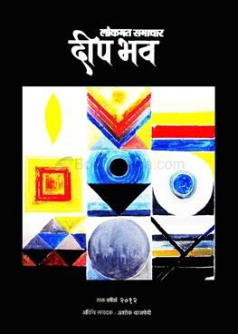 Lokmat Samachar Dip Bhav (2012)