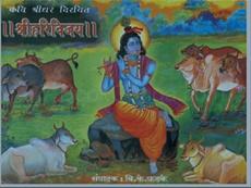 ShriHarivijay