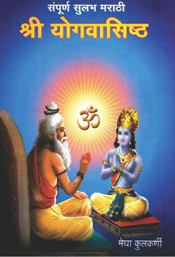 Sampurna Sulabha Marathi Shri Yogvasishtha