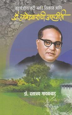 Dr. Ambedkari Jalniti