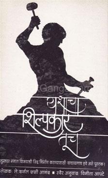 Yashacha Shilpakar Tuch