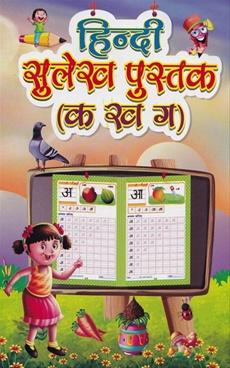 Hindi Sulekhj Pustak ( K, Kha, G )