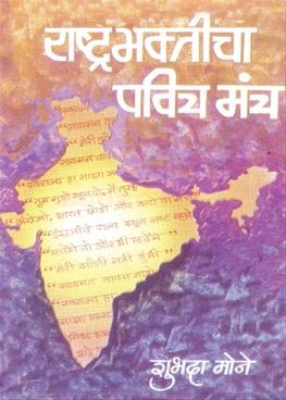 Rashtrabhakticha Pavitra Mantra