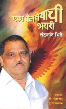 Eka Vainteyachi Bharari