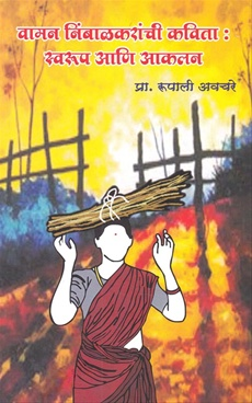 Vaman Nimbalkaranchi Kavita Swarup Ani Akalan