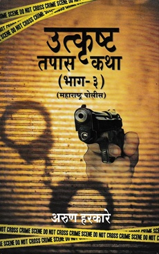 Utkrushta Tapas Katha Bhag 3