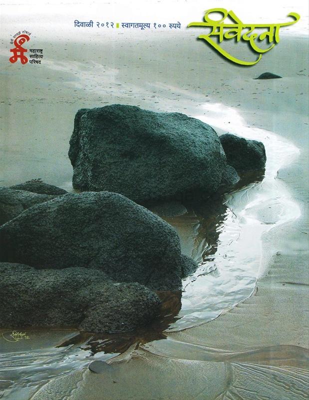 संवेदना (२०१२)