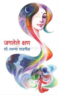 Jaglele Kshan