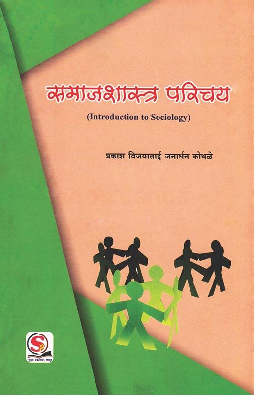 समाजशास्त्र परिचय