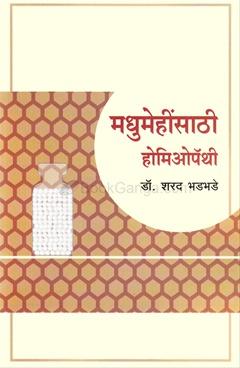 Madhumehinsathi Homeiopathi