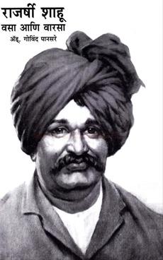 Rajashri Shahu Vasa Ani Varasa