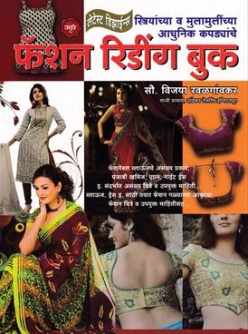 Fashion Reading Book - 1