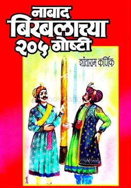 Nabad Birbalachya 205 Goshti