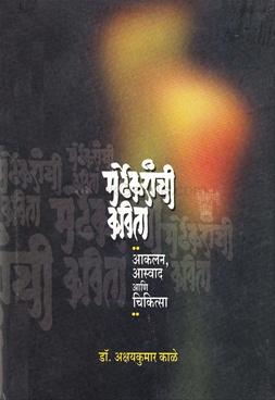 Mardhekaranchi Kavita : Akalan Aswad Ani Chikitsa
