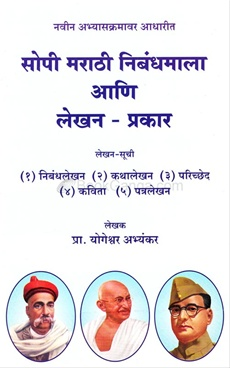 Sopi Marathi Nibandhmala Ani Lekhan Prakar