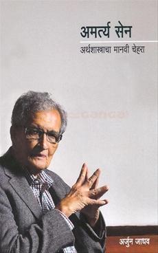 Amarty Sen : Arthshastracha Manavi Chehara
