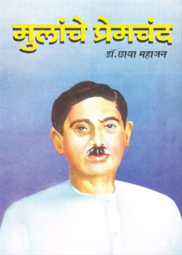 Mulanche Premchand - Bhag 1 la