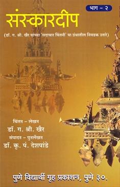 Sanskardeep Bhag 2