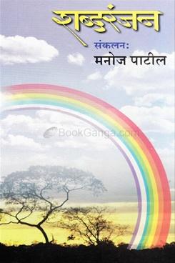 Shabdranjan
