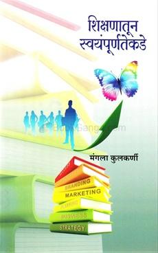 Shikshanatun Swayampurnatekade
