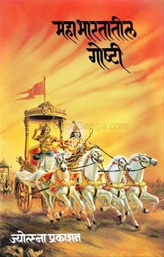 Mahabharatatil Goshti