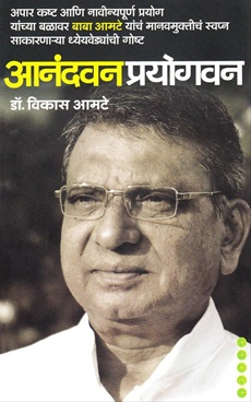 Anandvan Prayogvan