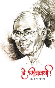 He Mitravarya