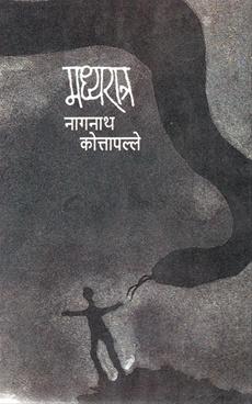 Madhyaratra