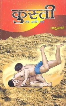 Kusti Tantra Ani Mantra