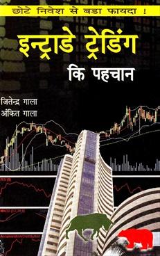Intraday Trading Ki Pahchan