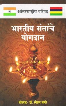 Bharatiy Santanche Yogadan