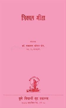 Trikal Geeta