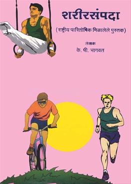 Sharir Sampada
