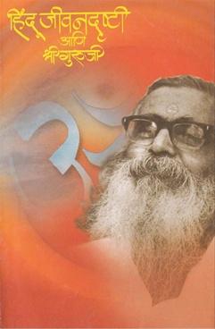 Hindu Jeevandrushti Ani Shreeguruji