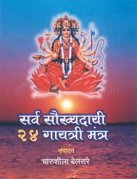 Sarva Saukhyadayi 24 Gayatri Mantra