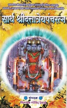 Sarth Shridattatreypanchratna