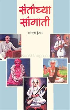 Santanchya Sangati