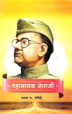 Bharatiya Swatantryacha Mahanayak Subhashchandra Bos