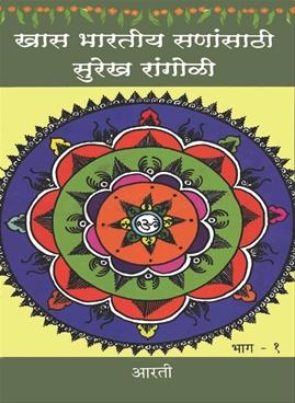 Khas Bhartiy Sanansathi Surekh Rangoli 1