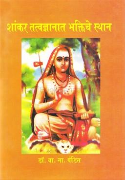 Shankar Tatvadnyanat Bhaktiche Sthan