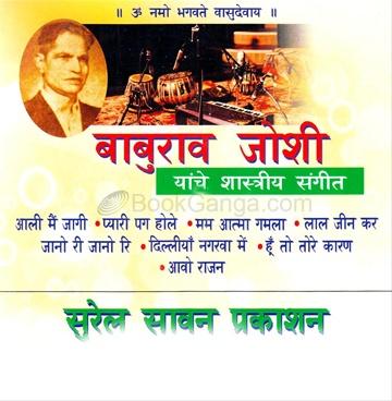 Baburao Joshi Shastriya Sangeet (CD)