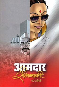 Amdar Saubhagywati