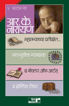 R. K. Narayan (Set of 4 Books)