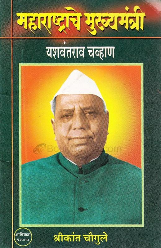 महाराष्ट्राचे मुख्यमंत्री - यशवंतराव चव्हाण